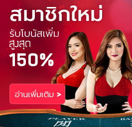 Promotion Ruby888 Casino